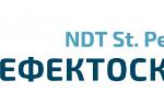 ДЕФЕКТОСКОПИЯ / NDT ST. PETERSBURG: ВСЕ ДЛЯ ОСУЩЕСТВЛЕНИЯ НЕРАЗРУШАЮЩЕГО КОНТРОЛЯ